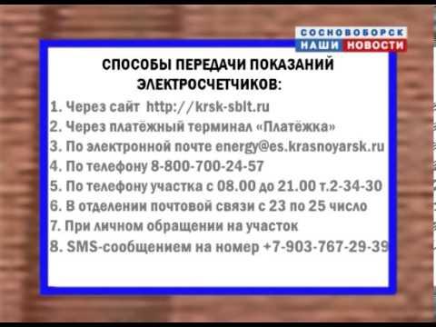 Электроэнергия  СМС