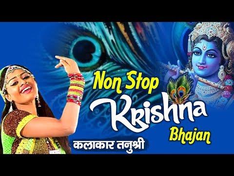 Tanushree Special - Non Stop Best Krishna Bhajan - Most Popular Krishna Song