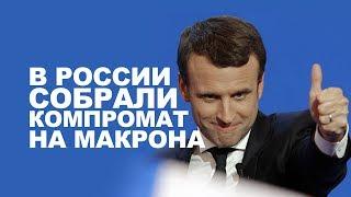 СЕНСАЦИЯ! В РОССИИ СОБРАЛИ КОМПРОМАТ НА ПРЕЗИДЕНТА ФРАНЦИИ МАКРОНА!