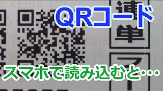【競馬】馬券のQRコードをスマホで読み込んでみた thumbnail
