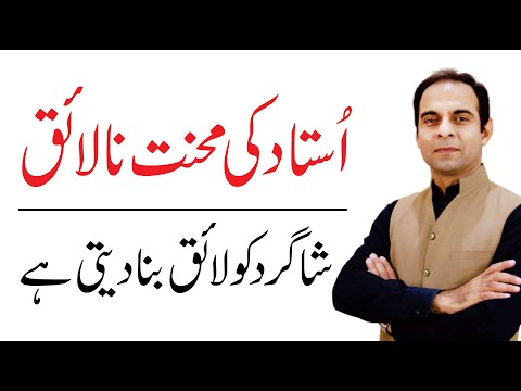 Teacher's Training | Qasim Ali Shah | Urdu/Hindi | WaqasNasir