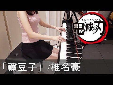 鬼滅の刃 EP1 禰豆子 椎名豪 Nezuko Demon Slayer [ピアノ]