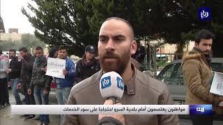 مواطنون يعتصمون أمام بلدية السرو احتجاجا على سوء الخدمات - (22/2/2020)