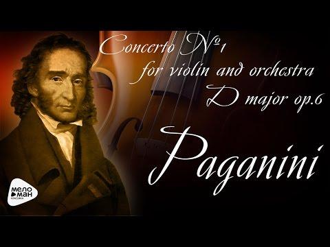 Паганини Никколо - Концерт No1 для скрипки соло: Часть 1 Allegro Maestoso