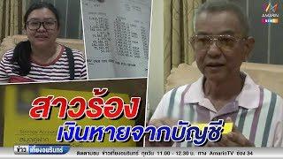 ข่าวเที่ยงอมรินทร์_ปราชญ์ชาวบ้านร้อง เงินหายจากธนาคาร 9 แสน (210862)