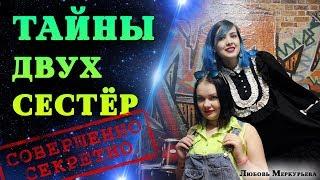 ♥ Тайны двух сестёр + ♥ КОНКУРС ♡  Слишком много информации обо мне ♥