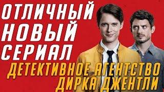 Новый сериал: Детективное агентство Дирка Джентли - обзор / Отличный сериал!