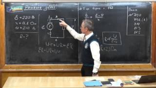 Урок 257. Задачи на закон Ома для полной цепи - 1