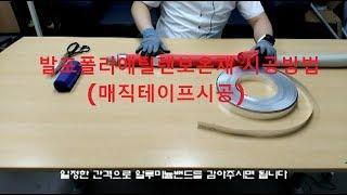 발포폴리에틸렌보온재 시공방법 [원캔TV, 대한민국 최강…