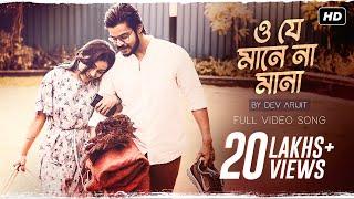 O Je Mane Na Mana (ও যে মানে না মানা)| Tagore Revisited | Dev Arijit | SVF Music.mp3
