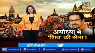 National News Center: अयोध्या में 'शिव' की सेना !