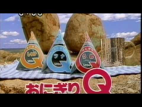 シノブフーズ『おにぎりQ』 CM 【秋吉久美子】 1991/08