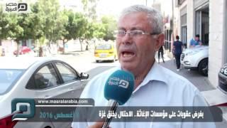 بالفيديو| بفرض عقوبات على مؤسسات الإغاثة.. الاحتلال يخنق غزة