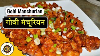 Gobi Manchurian Appetizer Recipe by Chawla