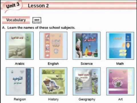 شرح كتاب انجليزي ثالث متوسط الفصل الاول