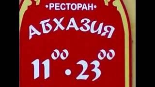 "Ресторан,,Абхазия"",г.Саратов"