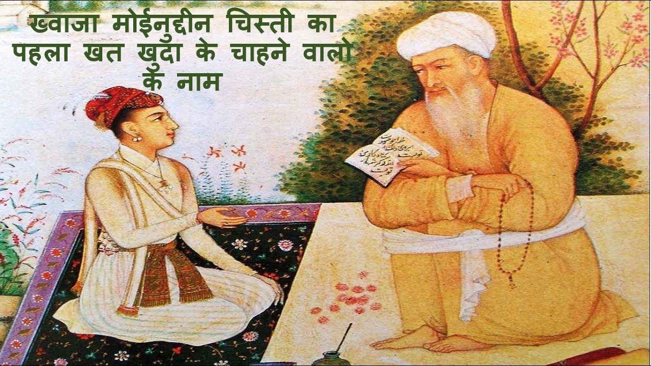 Khwaja Moinuddin Chisti Letter 1 ख व ज म ईन द द न च श त क पत र १ Youtube