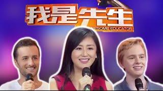 """Video Yoyo Chinese on hit Chinese reality TV show """"Awesome Educator"""" 《我是先生》 (wǒ shì xiān sheng) download MP3, 3GP, MP4, WEBM, AVI, FLV Desember 2017"""