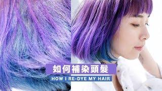 HOW I REDYE MY HAIR | 如何補染頭髮 | IMIUZANGELA