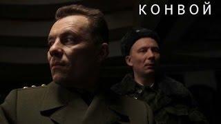 Конвой, новый Русский фильм