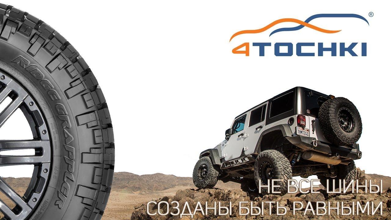 Шины Nitto Ridge Grappler не все шины созданы быть равными. Шины и диски 4точки - Wheels & Tyres.