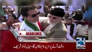 News Headlines | 2:00 PM | 16 May 2018 | 24 News HD
