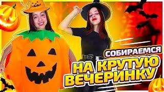 ГОТОВИМСЯ К ГРАНДИОЗНОЙ ВЕЧЕРИНКЕ/Видео Мария ОМГ