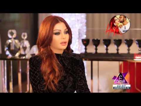 """Haifa Wehbe """"Al Bekle"""" Part 1 HD- هيفاء وهبي علبكله الجزء الأول   HD"""