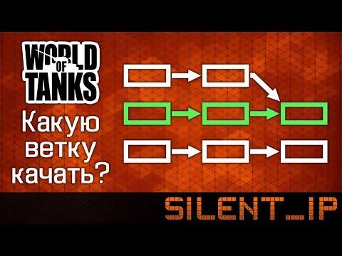 World of Tanks: Какую ветку качать?