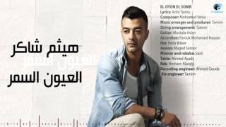 Haitham Shaker - El Eioun El Somr | هيثم شاكر - العيون السمر