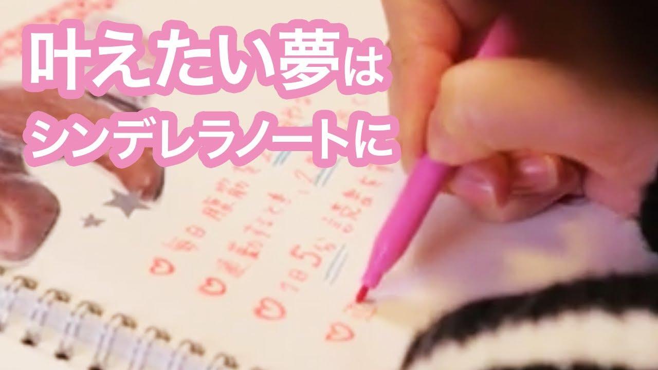 シンデレラノート で夢をかなえようc Channel Loveu Youtube