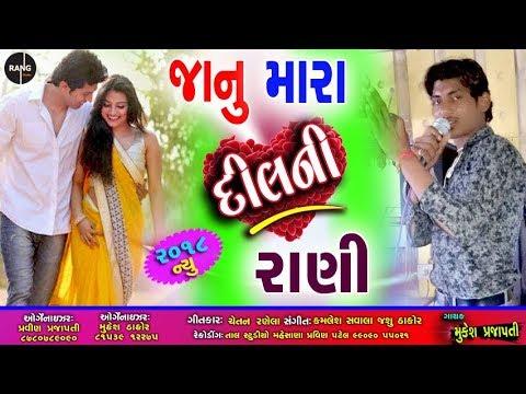 જાનુ મારા દિલ ની રાણી ( મુકેશ પ્રજાપતિ ) Janu Mara Dil Ni Rani ( Mukesh Prajapati ) By Rang Studio thumbnail