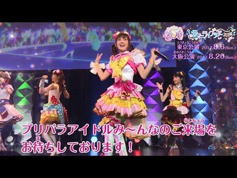 「アイドルタイムプリパラ サマ―ライブ2017」告知映像