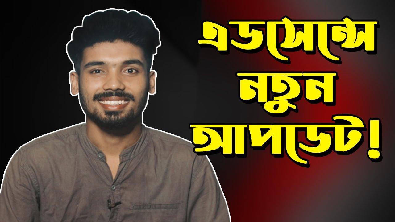 Google Adsence New Update || TUBER BiPU || YouTube Bangla Tutorial