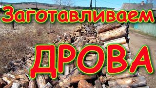 Работа в дровнике, дрова, уборка и др. VLOG. (04.20г.) Семья Бровченко.