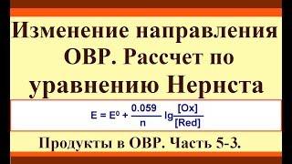 Уравнение Нернста. Условия изменения направления ОВР. Продукты в ОВР. Ч.5-3.