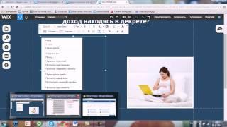 Как создать сайт без программирования УРОК 02