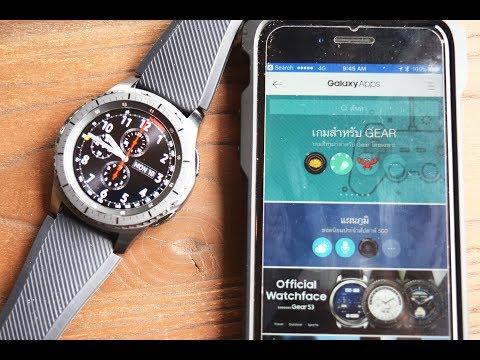 รีวิว : Samsung Gear S3 Frontier นาฬิกาสมาร์ทวอทช์สำหรับวันอยากลุยแต่นั่งคุยในห้องแอร์