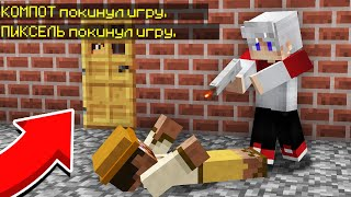 ГЕННАДИЙ РАССКАЗАЛ ГДЕ НАХОДИТСЯ КОМПОТ И ПИКСЕЛЬ В МАЙНКРАФТ 100% Троллинг Ловушка Minecraft
