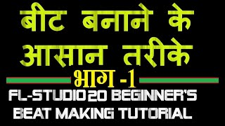 FL Studio: Beginner's Complete Beat Making Basics- Hindi