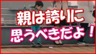 親は誇りに思うべきだよ!」日本の子供が見せた誠実な対応に海外が感動 ...