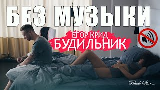 БЕЗ МУЗЫКИ/ Егор Крид - Будильник