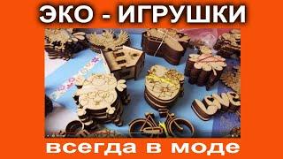 Деревянные игрушки на елку - оригинальные, веселые и необычные