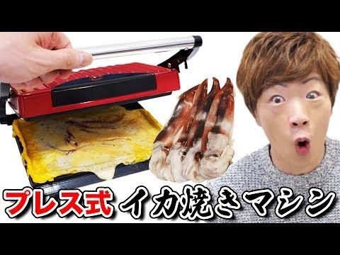 【大阪やで!】プレス式イカ焼きマシンでイカ焼き作ったらウマすぎた...