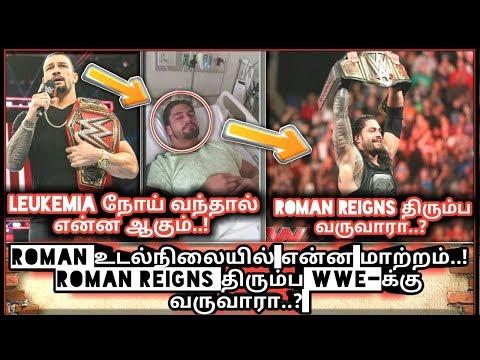 Roman உடல்நிலையில் என்ன மாற்றம்..! Roman Reigns திரும்ப WWE-க்கு வருவாரா..?/World Wrestling Tamil