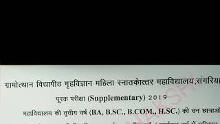 How to Apply Supplementary Exam Form 2018-19 MGSU Bikaner