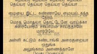 Chithirai Sevaanam Karaoke
