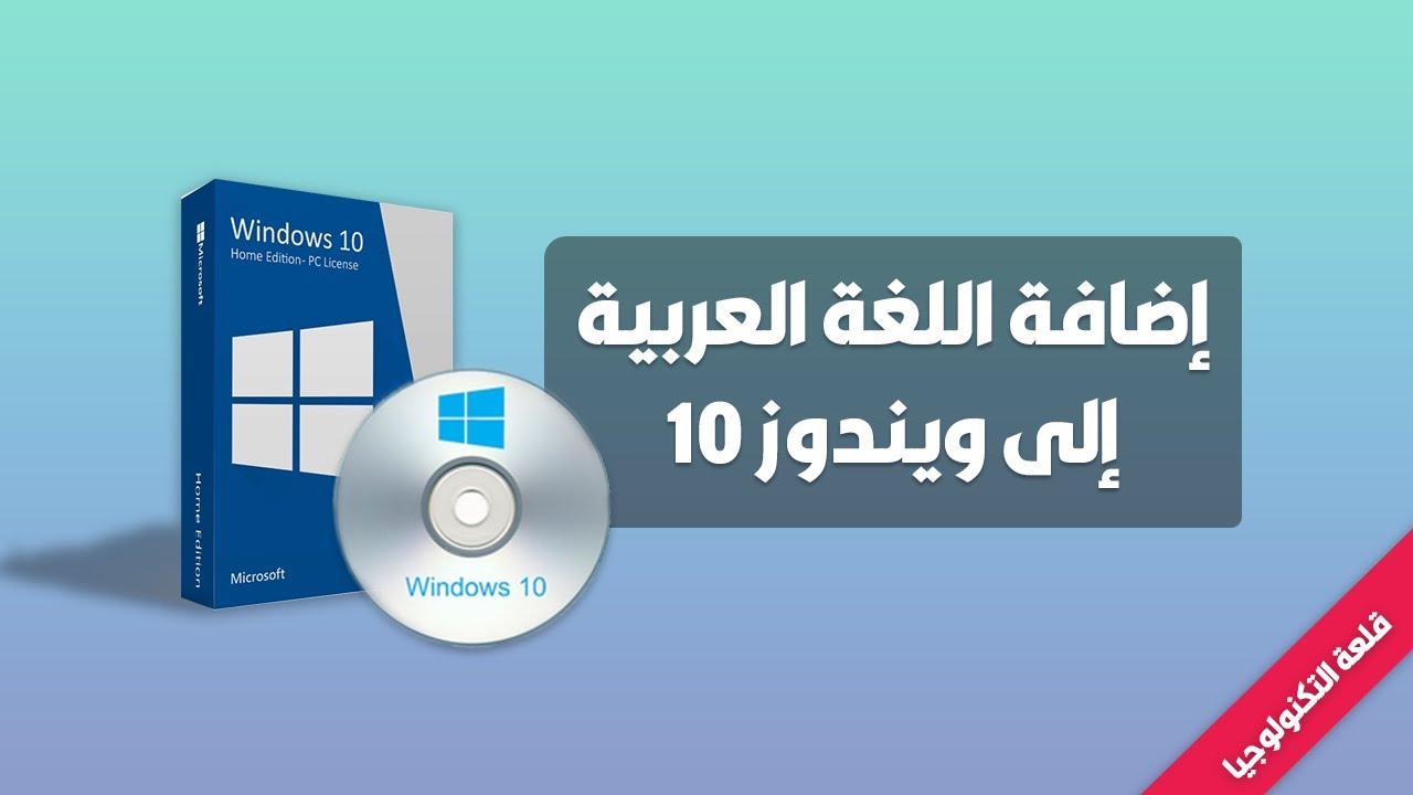اضافة اللغة العربية للكيبورد ويندوز 10