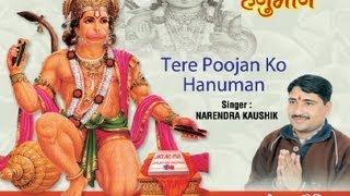 Tere Poojan Ko Hanuman By Narendra Kaushik [Full Song] I Tere Poojan Ko Hanuman