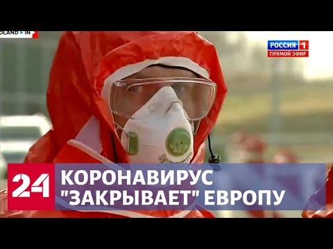 Коронавирус 2020. Страшный прогноз от Меркель и тотальный карантин на Украине. 60 минут от 11.03.20